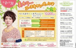 0426-ビューティサロンモリワキさま-01
