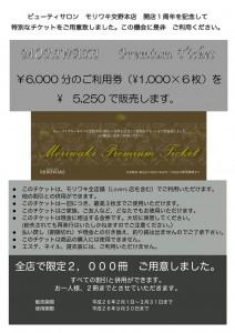 チケットpop 335566_01