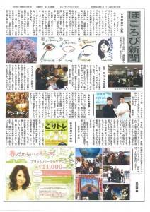 357868H26-4ほころび新聞_01