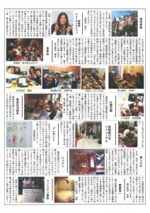 357868H26-4ほころび新聞_02