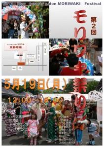 364911moriwaki 祭り(改訂版)_01