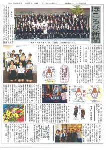 370367H26-5ほころび新聞_01