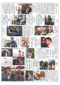 370367H26-5ほころび新聞_02