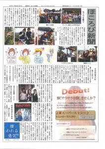 381976H26-6ほころび新聞_03