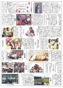 H26-9ほころび新聞_02s
