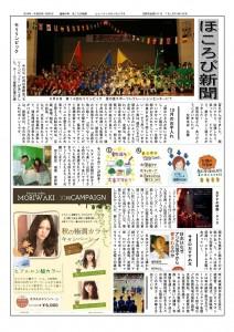 427553H2610ほころび新聞-1_01-S