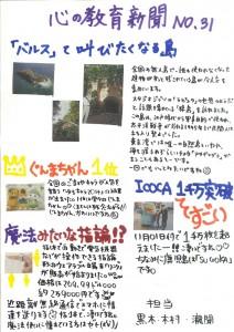 心の教育新聞31号