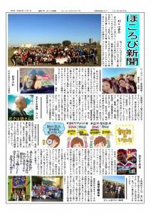 H27-11ほころび新聞_01