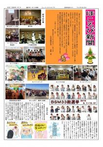 606508H28-1ほころび新聞_01