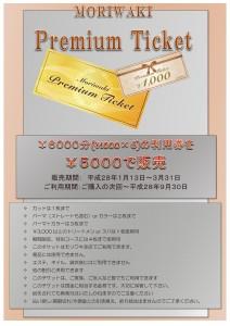 601146プレミアムpop_01
