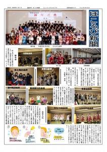 615490H28-2ほころび新聞_01