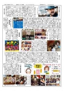 628202H28-3ほころび新聞_02