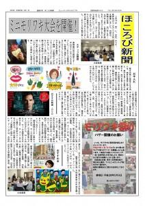 641072H28-4ほころび新聞_01-S