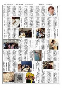641072H28-4ほころび新聞_02-S