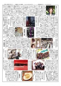 654188H28-5ほころび新聞_02-s