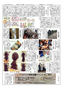 665423H28-6ほころび新聞_02