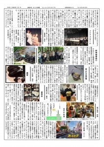 H28-7ほころび新聞_02-S