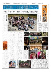 688018H28-8ほころび新聞_01
