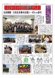 725728H28-11ほころび新聞_01