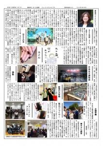 725728H28-11ほころび新聞_02