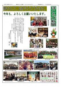 749146H29-1ほころび新聞_02-s