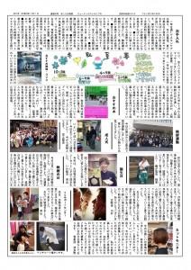 759812-H29-2ほころび新聞_01-S