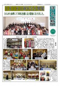759812-H29-2ほころび新聞_02-S