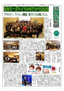 H29-3ほころび新聞_02