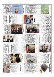 784765H29-4ほころび新聞_01