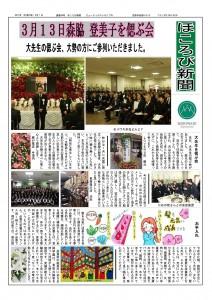 784765H29-4ほころび新聞_02