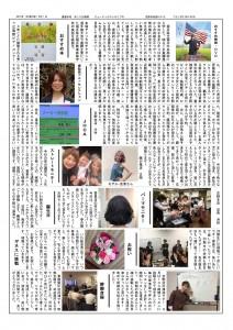 796626H29-5ほころび新聞_01