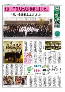 796626H29-5ほころび新聞_02