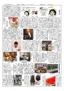 820521H29-7ほころび新聞_01-s