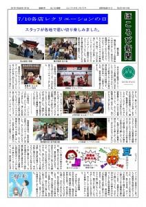 831480H29-8ほころび新聞_01