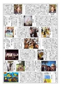 831480H29-8ほころび新聞_02