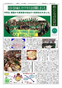 842748H29-9ほころび新聞_01-s