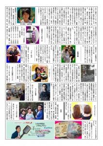 842748H29-9ほころび新聞_02-s