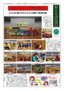 855448H29-10ほころび新聞_01-s