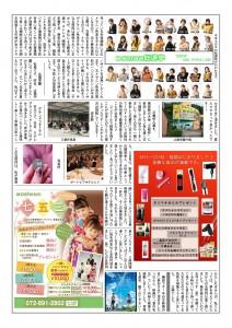 855448H29-10ほころび新聞_02-s