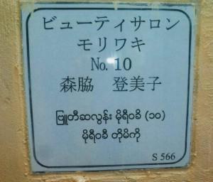モリワキ井戸-1
