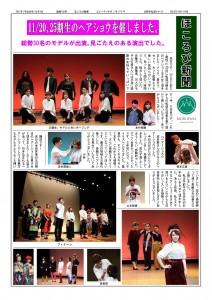 879212H29-12ほころび新聞_01-s