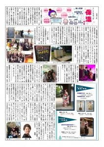 879212H29-12ほころび新聞_02-s