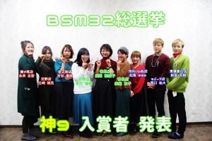BSM32結果-s