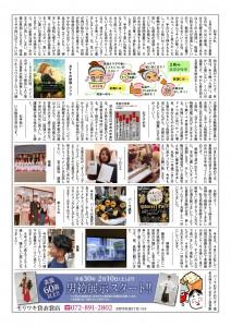 899249H30-2ほころび新聞_01-s