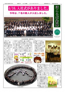 933238H30-5ほころび新聞_02-s