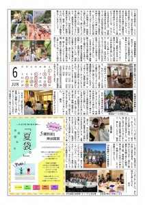 943170-H30-6ほころび新聞-改訂_01-s