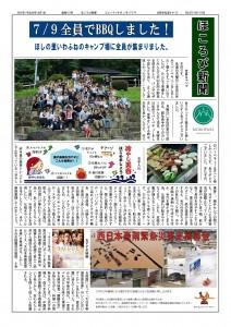 965585H30-8ほころび新聞_02-s
