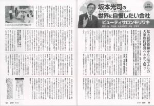 H30-8商業界掲載記事 (1)-s