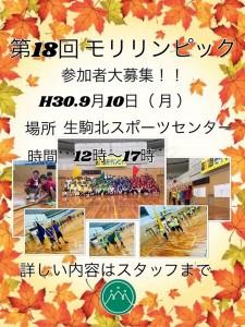 2018 モリリンピックポスター-s