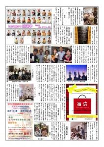 985673H30-10月ほころび新聞-改訂版_02-s